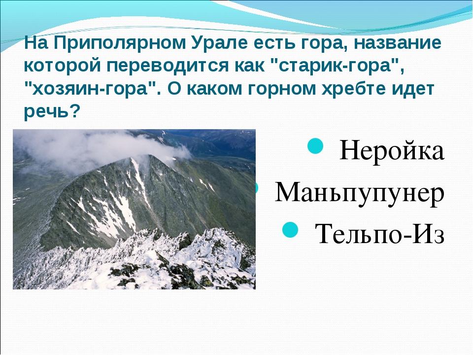 """На Приполярном Урале есть гора, название которой переводится как """"старик-гора..."""