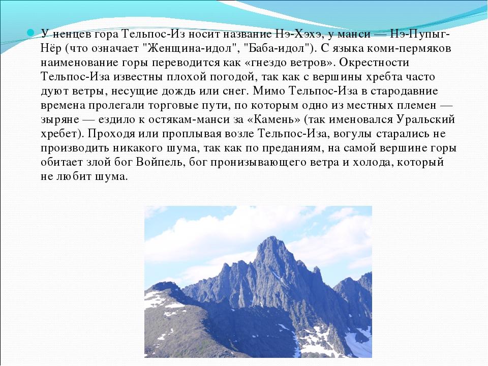 У ненцев гора Тельпос-Из носит название Нэ-Хэхэ, у манси — Нэ-Пупыг-Нёр (что...