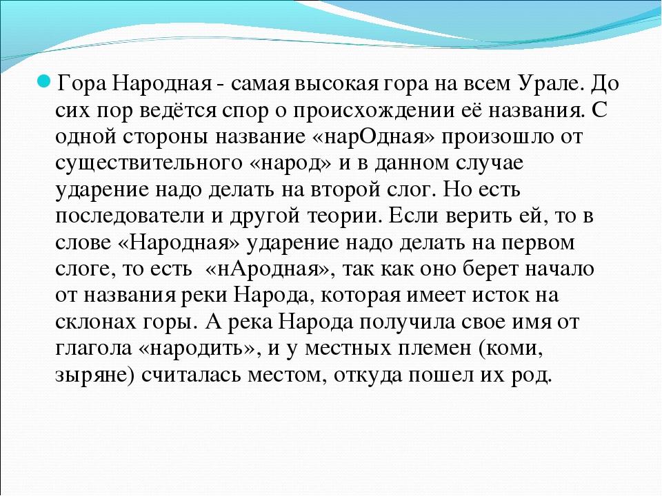 Гора Народная - самая высокая гора на всем Урале. До сих пор ведётся спор о п...