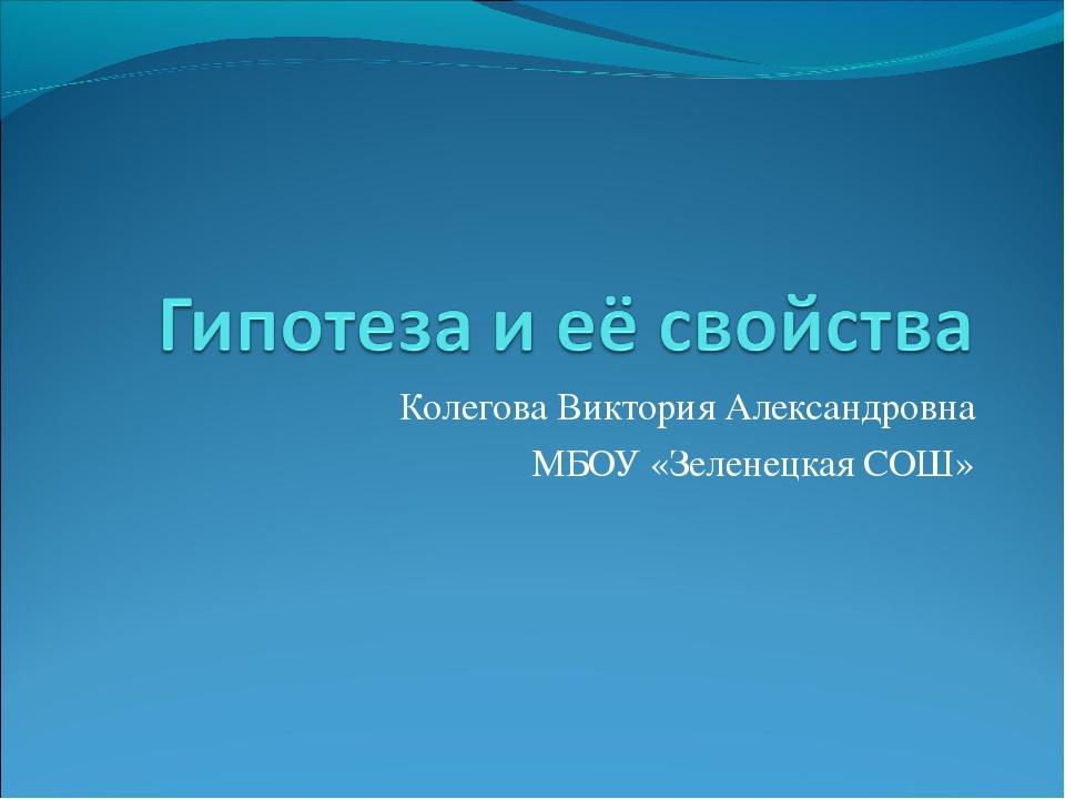 Колегова Виктория Александровна МБОУ «Зеленецкая СОШ»