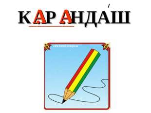 А А К . Р . НДАШ
