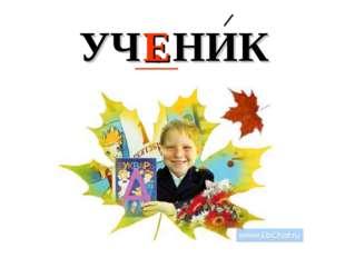 УЧ . НИК Е