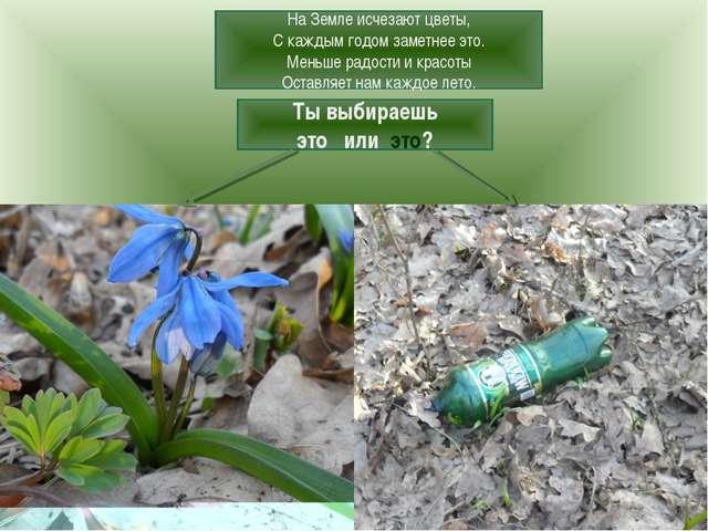 Ты выбираешь это или это? На Земле исчезают цветы, С каждым годом заметнее эт...