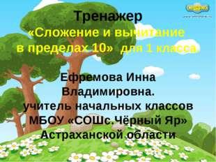Тренажер «Сложение и вычитание в пределах 10» для 1 класса. Ефремова Инна Вла