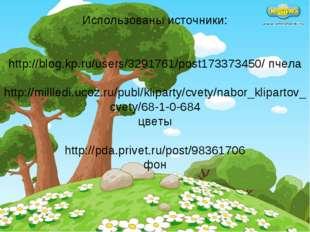 Использованы источники: http://blog.kp.ru/users/3291761/post173373450/ пчела
