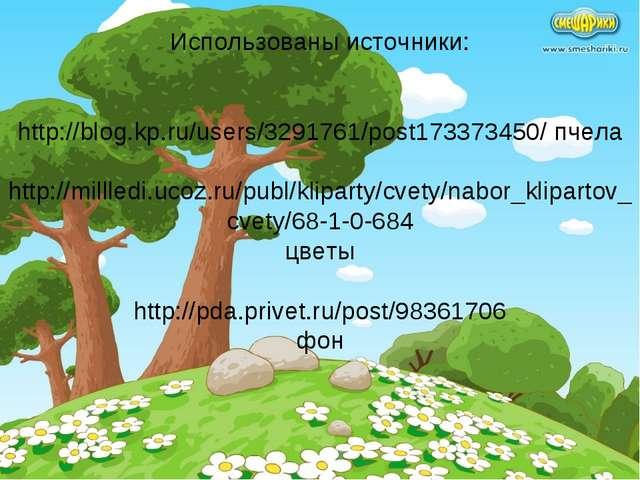 Использованы источники: http://blog.kp.ru/users/3291761/post173373450/ пчела...