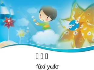Page  学语法 fùxí yǔfǎ