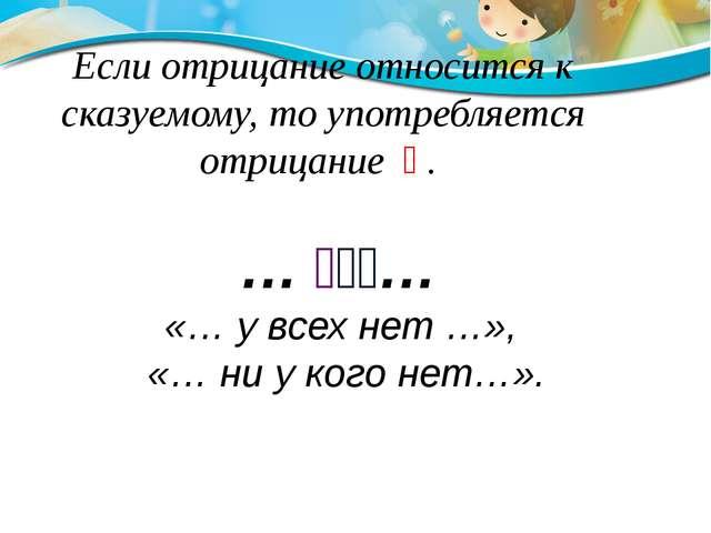 Если отрицание относится к сказуемому, то употребляется отрицание 没. …都没有...