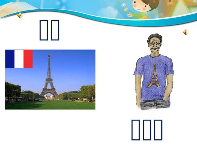 法国 法国人