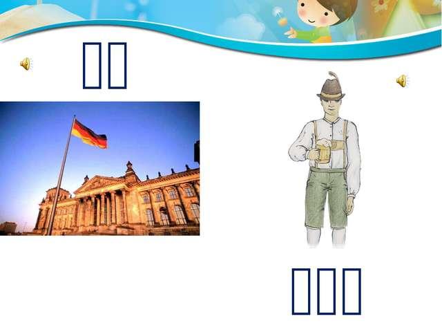 德国 德国人