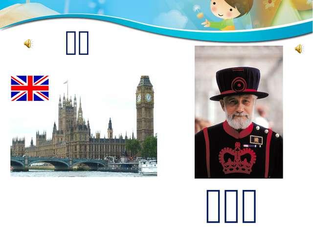 英国 英国人