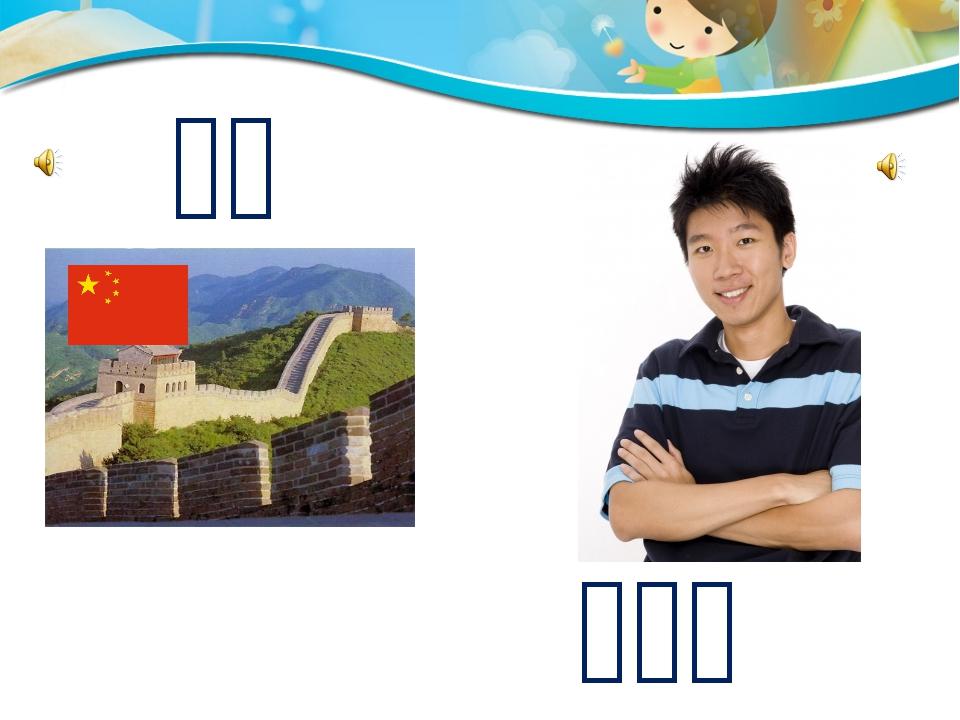中国 中国人