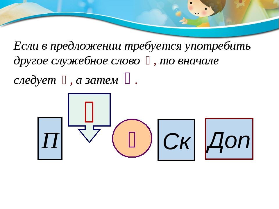 Page  Если в предложении требуется употребить другое служебное слово 也, то...