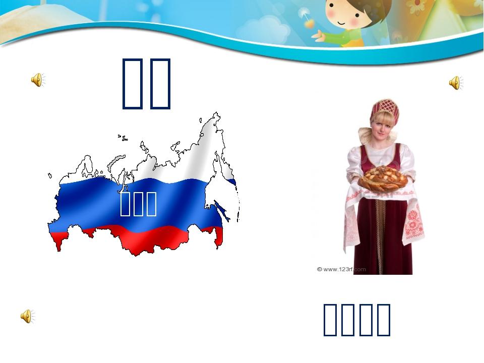 俄罗斯 俄国 俄罗斯人