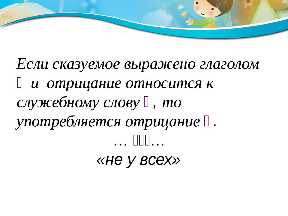 Если сказуемое выражено глаголом 有 и отрицание относится к служебному слову...