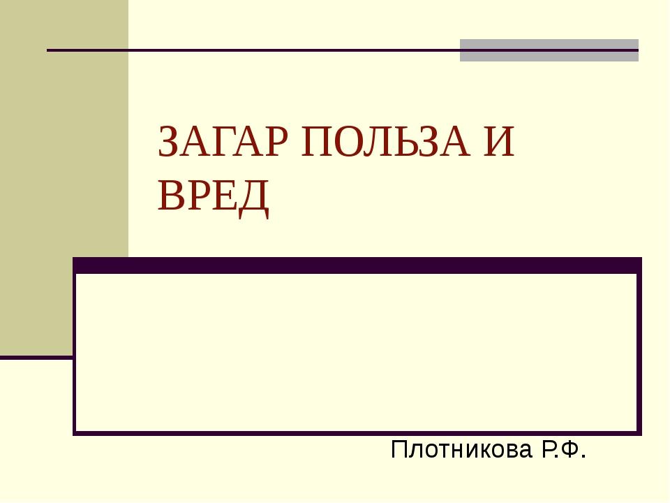 ЗАГАР ПОЛЬЗА И ВРЕД Плотникова Р.Ф.