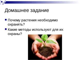 Домашнее задание Почему растения необходимо охранять? Какие методы используют