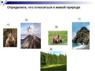 Определите, что относиться к живой природе А) Б) В) Г) Д)