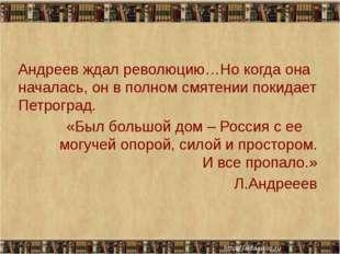 Андреев ждал революцию…Но когда она началась, он в полном смятении покидает