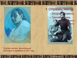 Портрет матери, выполненный Леонидом Андреевым в 1910 году