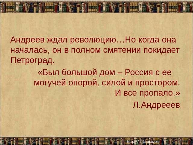 Андреев ждал революцию…Но когда она началась, он в полном смятении покидает...