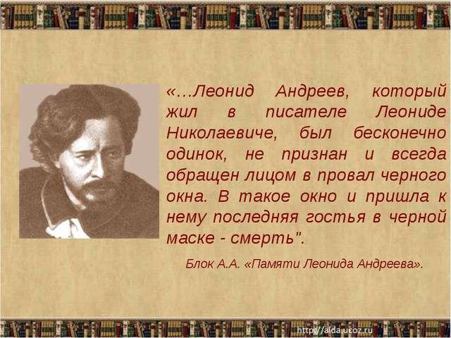 «…Леонид Андреев, который жил в писателе Леониде Николаевиче, был бесконечно...