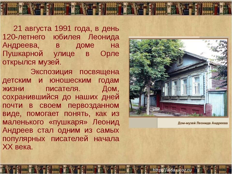 21 августа 1991 года, в день 120-летнего юбилея Леонида Андреева, в доме на...