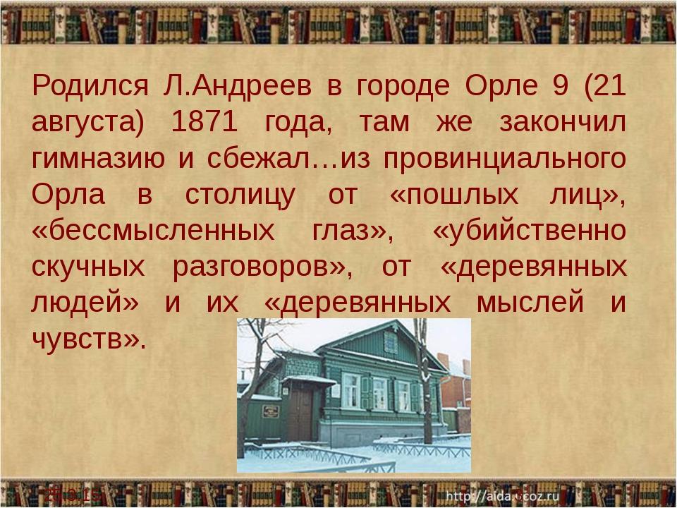 Родился Л.Андреев в городе Орле 9 (21 августа) 1871 года, там же закончил гим...
