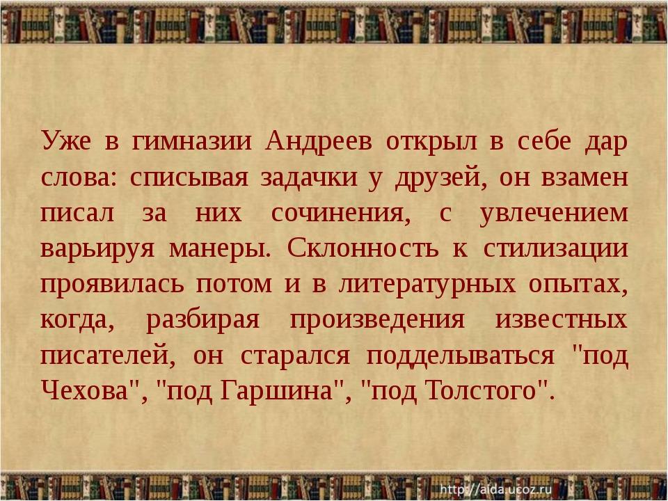Уже в гимназии Андреев открыл в себе дар слова: списывая задачки у друзей, о...