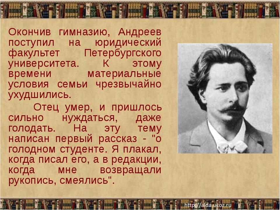 Окончив гимназию, Андреев поступил на юридический факультет Петербургского ун...