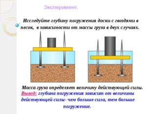 Эксперимент. Исследуйте глубину погружения доски с гвоздями в песок, в зависи