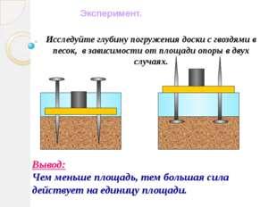 Вывод: Чем меньше площадь, тем большая сила действует на единицу площади. Эк