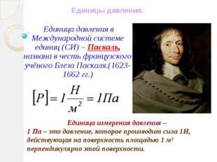 Единица измерения давления – 1 Па – это давление, которое производит сила 1Н,