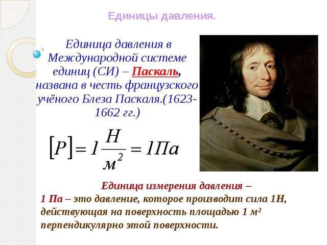 Единица измерения давления – 1 Па – это давление, которое производит сила 1Н,...