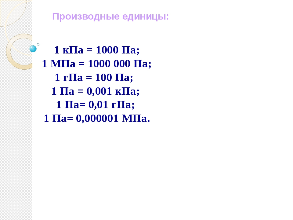 1 кПа = 1000 Па; 1 МПа = 1000 000 Па; 1 гПа = 100 Па; 1 Па = 0,001 кПа; 1 Па=...