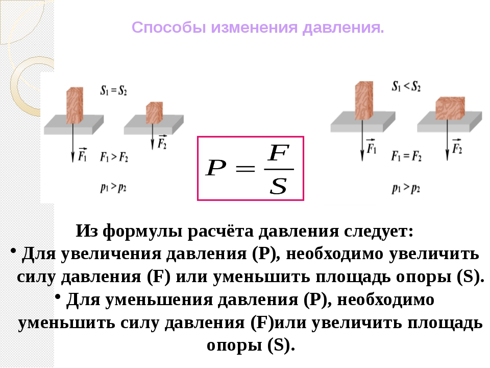 Способы изменения давления. Из формулы расчёта давления следует: Для увеличе...