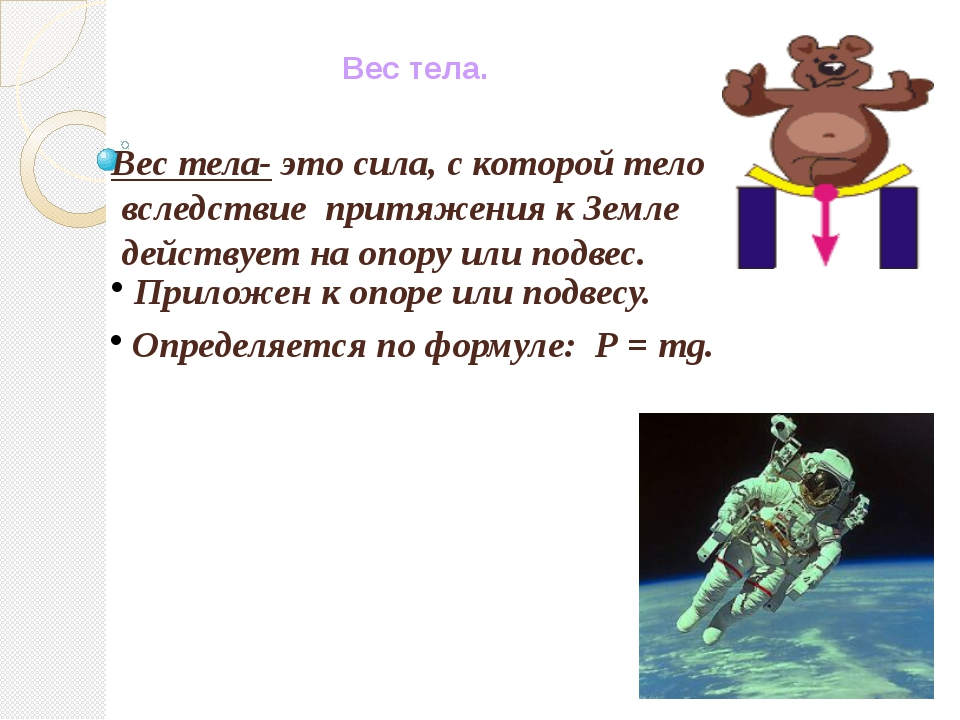 Вес тела. Вес тела- это сила, с которой тело вследствие притяжения к Земле д...