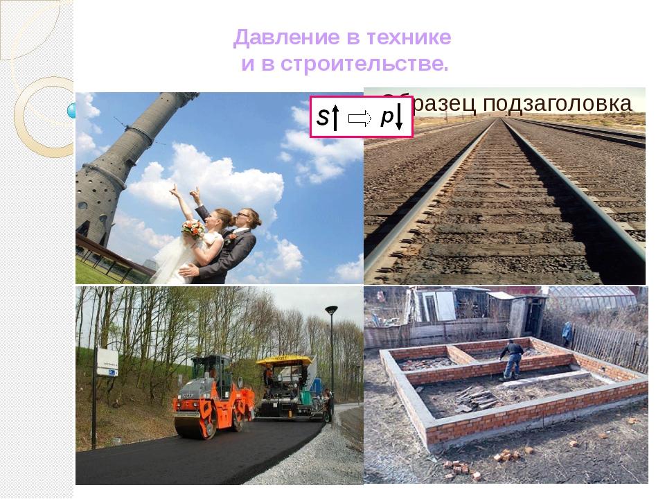 Давление в технике и в строительстве.