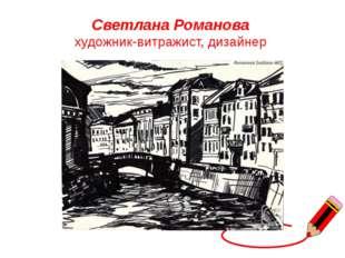 Светлана Романова художник-витражист, дизайнер