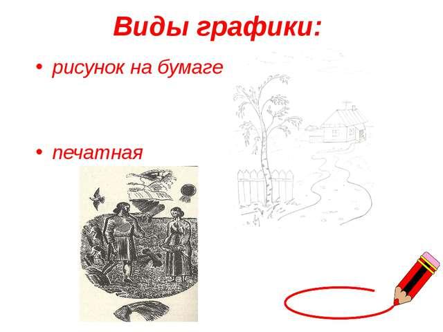 Виды графики: рисунок на бумаге печатная