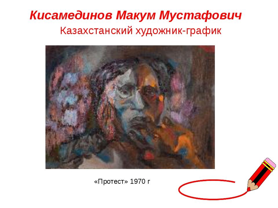 Кисамединов Макум Мустафович Казахстанский художник-график «Протест» 1970 г