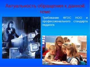 Требование ФГОС НОО и профессионального стандарта педагога Актуальность обра