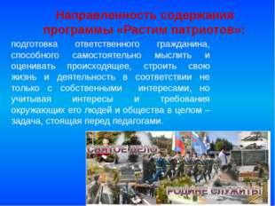 Направленность содержания программы «Растим патриотов»: подготовка ответстве