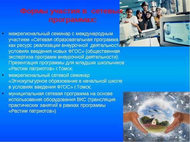 Формы участия в сетевых программах: межрегиональный семинар с международным у...