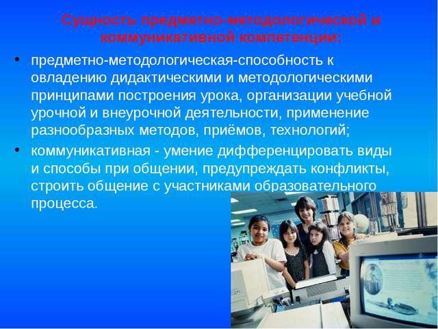 Сущность предметно-методологической и коммуникативной компетенции: предметно-...