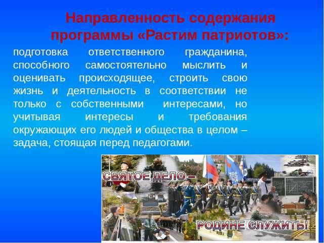 Направленность содержания программы «Растим патриотов»: подготовка ответстве...