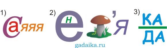 http://gadaika.ru/sites/gadaika.ru/files/att/39/pic3.jpg