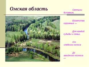 Омская область Святыни духовные, Богатства огромные — Для каждой судьбы и сем