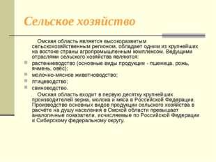 Сельское хозяйство Омская область является высокоразвитым сельскохозяйственны
