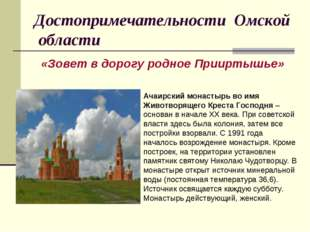 Достопримечательности Омской области «Зовет в дорогу родное Прииртышье» Ачаир